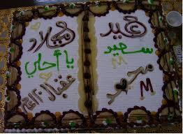 بالصور صور تورتة باسم محمد احلى صورة تورته وكعك وكيك لاسم محمد 253739 9