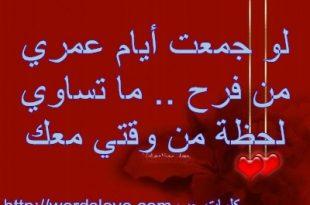 صور كلمات عن الحب لكن عجيبة اروع من كل كلام رومانسي