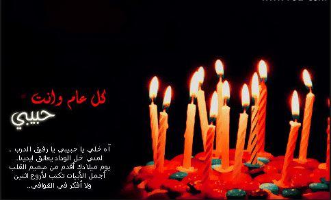 بالصور شعر عن عيد ميلاد الحبيب , بالصور احلى بطاقات اعياد ميلاد الحبيب والحبيبه 126874 9