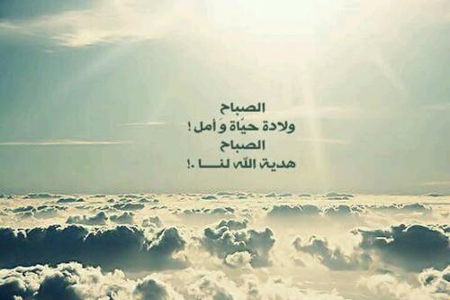 اجمل كلمات الصباح كلمات قصيره عن الصباح رائعة بيوتي