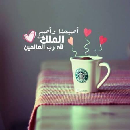 بالصور اجمل كلمات الصباح , كلمات قصيره عن الصباح رائعة 129541 4