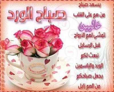 بالصور اشعار الصباح قصائد صباحية مميزة وقمة الحب والعاطفة 19131 4