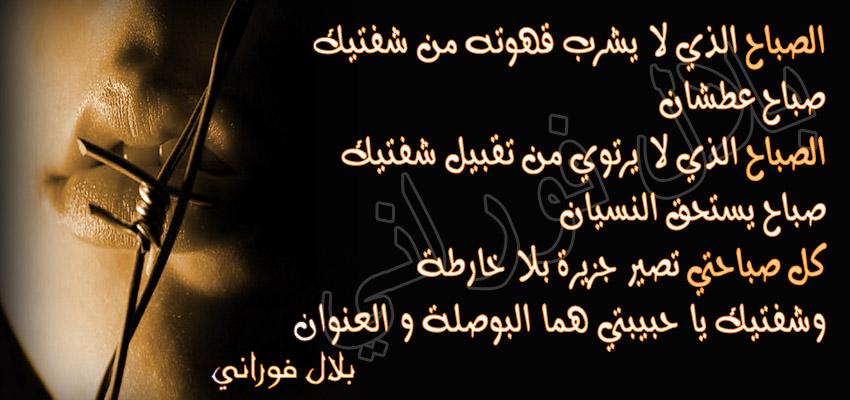 صورة اشعار الصباح قصائد صباحية مميزة وقمة الحب والعاطفة