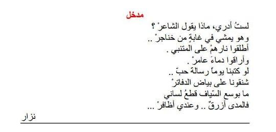 بالصور قصائد غزل فاحش نزار قباني , ابيات غزلية فاحشة ومثيرة 28063 2