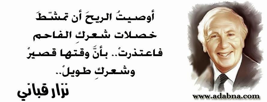 بالصور قصائد غزل فاحش نزار قباني , ابيات غزلية فاحشة ومثيرة 28063 5